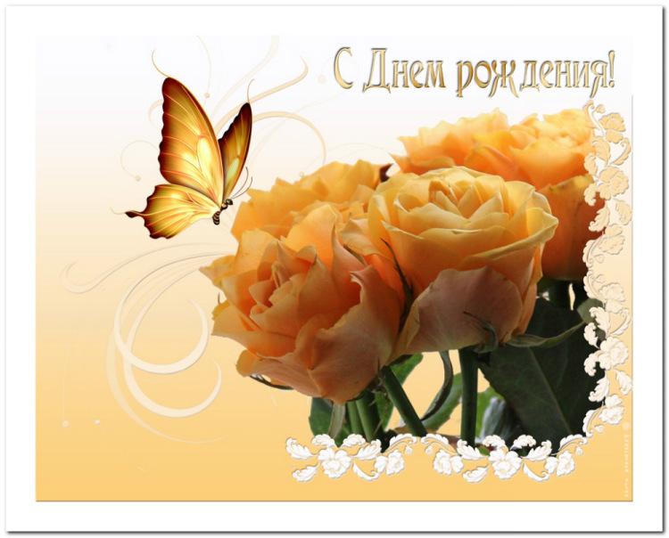 С днём рождения красивые открытки цветов анимашки девушке