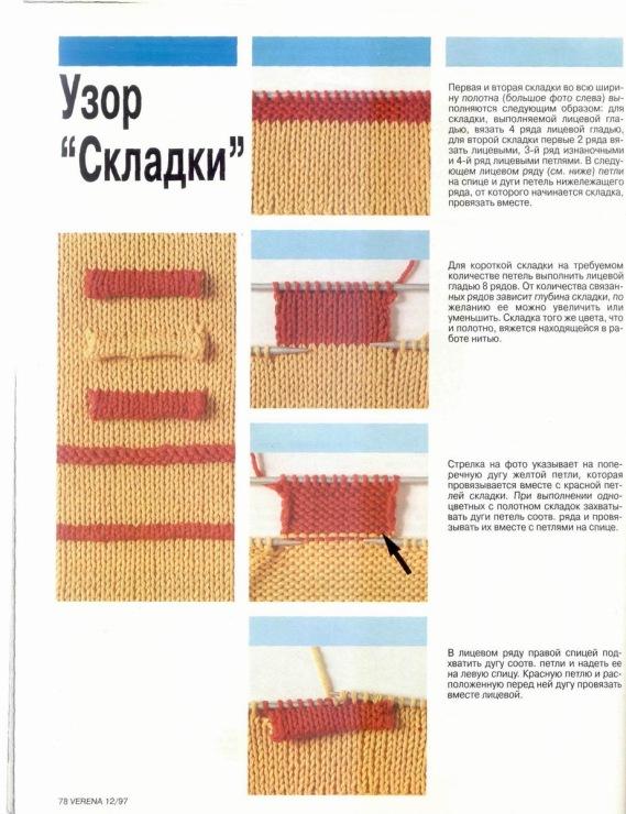 Вязание крючком и спицами схемы и модели 67
