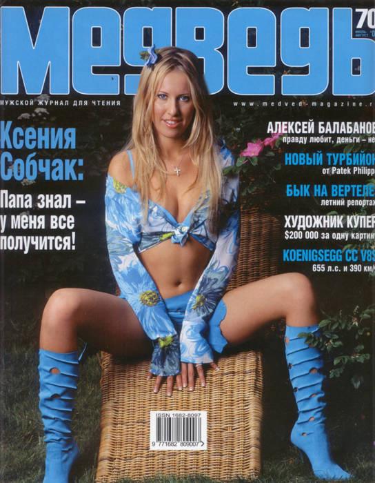 golaya-kseniya-sobchak-dlya-zhurnala-maksim