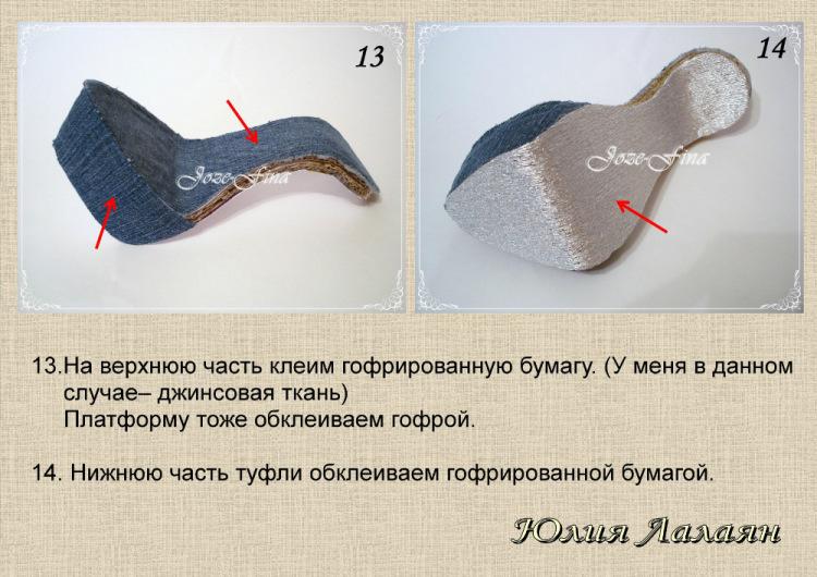 Как сделать своими руками туфельку