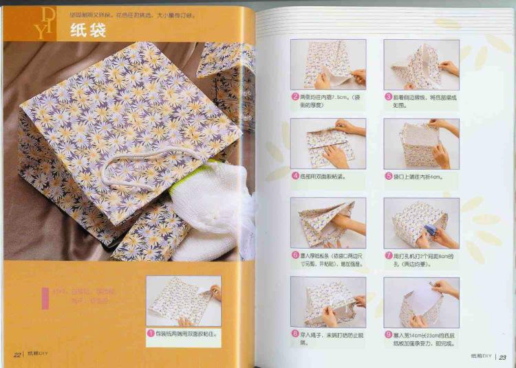 Как сделать красивые пакетики