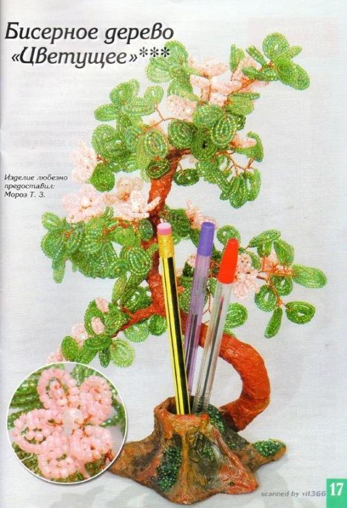 Бисера своими руками со схемами деревья и цветы