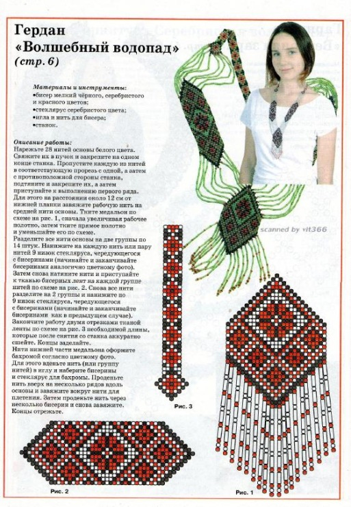 Плетение гердана мастер класс схемы