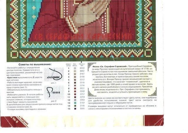 Вышивка крестом иконы серафима саровского 38